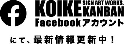 facebookにて最新情報更新中!